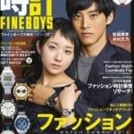 木村文乃と松坂桃李が雑誌で付けていた時計